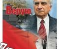 БСП връчва почетен знак на ветерана-антифашист Тотю Бакалов