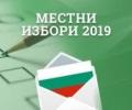 Обявени кандидат-кметове и листи с кандидати за общински съветници на партии и коалиции в Стара Загора - Местни избори 2019