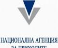 Леки и товарни автомобили продава офис НАП Стара Загора