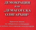 """Митрю Янков и новата му книга""""Демокрация или """"Демагогска олиграхия"""" ще гостуват в Казанлък"""