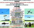 II Национален събор на запасното войнство се провежда на 13 и 14 септември 2019 (петък и събота)в Казанлък