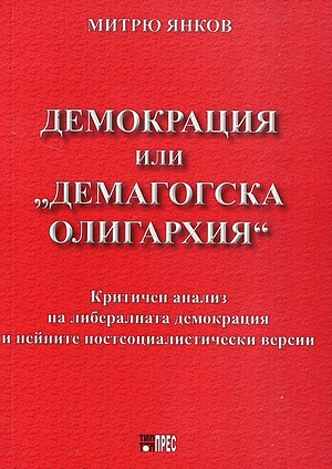korica_Yankov