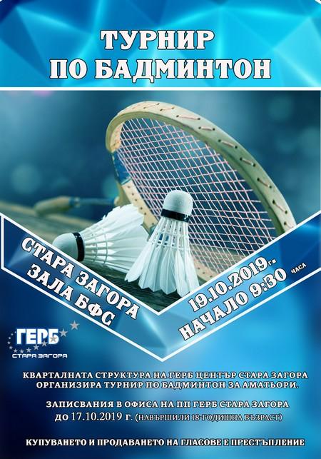 Бадминтон1 (1)