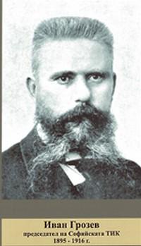 Откриване къща музей Иван Грозев 5