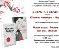 Малки японски истории от извора: среща с Юлияна Антонова-Мурата в Стара Загора