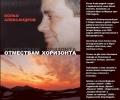 """Национален младежки конкурс за поезия """"Веселин Ханчев"""" – Стара Загора 2019, тридесет и шесто издание"""