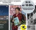 В Стара Загора: Документално кино с режисьора Елдора Трайкова