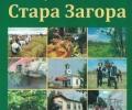 Днес: Представят книга, събрала историята и културата на старозагорските села