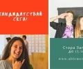 Представят второто издание на програмата за индивидуално менторство ABLE Mentor в Стара Загора на 8 октомври