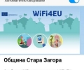 Ключови обществени места в Стара Загора с безплатен интернет