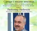 Среща с математика Любомир Любенов организират в Стара Загора