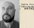 """Къща-музей """"Гео Милев"""" и """"Пътуващите книги на Стара Загора"""" представят: Пейчо Кънев и"""