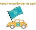 Мотопоход на клубовете на Зонта в България и Румъния