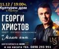 Георги Христов в Стара Загора на 11 декември (сряда) с грандиозен концерт заедно с оркестъра на Опера Варна