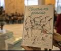 """Светa на детето събра в книга колективът на старозагорската детска градина """"Светлина"""""""