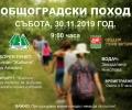 Последен общоградски туристически поход за тази година предстои в Стара Загора