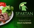 Легендарният вкус на Spartan вече е в Мол Галерия в Стара Загора