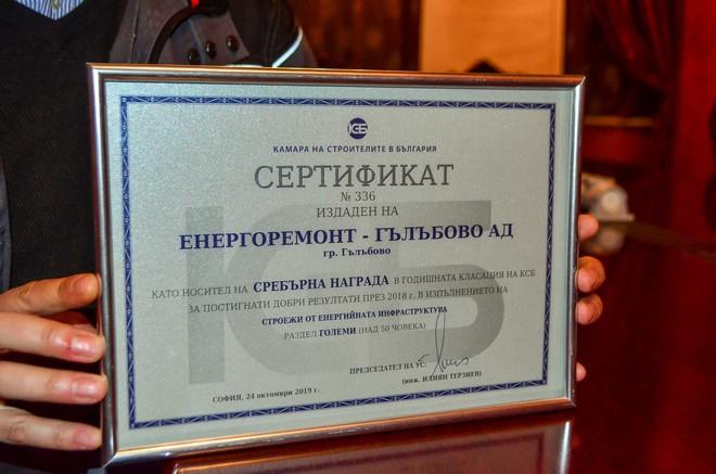 Evgeni-Stanchev_Nagrada-Kamara-na-stroitelite_2019-1-WEB