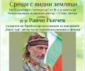 Среща с Райчо Гънчев в Стара Загора на 19 декември