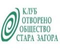 """Клуб """"Отворено общество"""" посреща Новата 2020 година с 3 нови проекта"""
