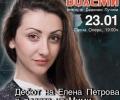 Eлена Петрова с дебют в ролята на Мими в