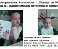 """18 310 лева събраха благотворителните концерти """"Бъдеще за Михаела"""