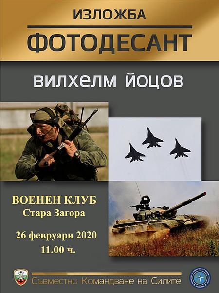 Военна изложба
