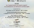 Честване на Трети март в гр. Шипка