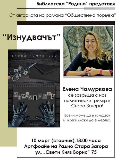 Чамуркова_покана_плакат