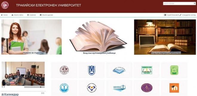 електронен университет