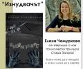 """Библиотека """"Родина"""" представя романа """"Изнудвачът"""""""