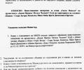 """Старозагорски депутати от ГЕРБ питат министри за частно инвестиционно намерение за добив на полезни изкопаеми в площ """"Св. Никола"""""""