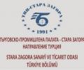 Към Търговско-промишлена палата Стара Загора се обособява Направление Турция