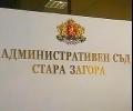 Заповед на Председателя на Административен съд – Стара Загора във връзка с извънредното положение в страната