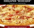 Топъл обяд или вечеря - Пица-ресторант