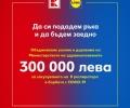 Lidl и Kаufland даряват 300 000 лева за закупуването на 8 респиратора за българските болници