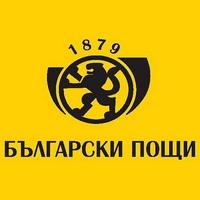 Balgarski poshti znak 200