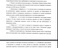 Здравният министър блокира с.Паничеревос противоепидемични мерки