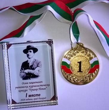 Медал 1