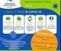 Тракийският университет участва в Европейската седмица на Общественото здраве 11-15 май 2020г