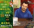 Насред кризата старозагорски автор проби в Китай