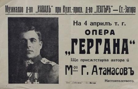 Г.Атанасов-Гергана