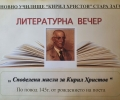 """Литературна вечер """"Споделени мисли за Кирил Христов"""" на 29 юни в Стара Загора"""
