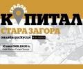 Среща на бизнеса в Стара Загора и региона организара