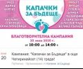 Стара Загора събира капачки благотворително в събота, 20 юни 2020