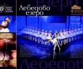 """Изложба """"70 години балет Стара Загора"""" откриват в петък в парк"""