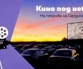Автокино, театър за деца и награди за над 4000 лв. в Сердика Център през юни