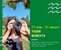 """Онлайн предизвикателство """"Улови момента"""" организират в Стара Загора"""