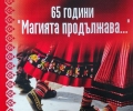 """Общинският фолклорен ансамбъл """"Загоре"""" празнува 65-годишен юбилей"""