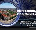 Доброволки на Руския център в Стара Загора с видео за IV Телевизионен и радио конкурс